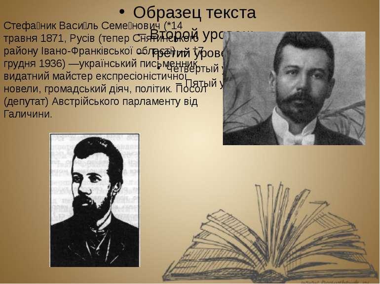 Стефа ник Васи ль Семе нович(*14 травня1871,Русів(теперСнятинського райо...