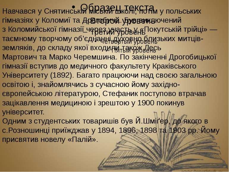 Навчався уСнятинськійміській школі, потім у польських гімназіях уКоломиїт...