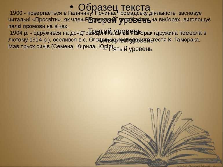 1900- повертається в Галичину. Починає громадську діяльність: засновує чита...