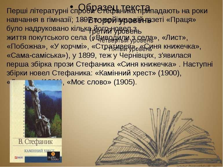 Перші літературні спроби Стефаника припадають на роки навчання в гімназії;18...