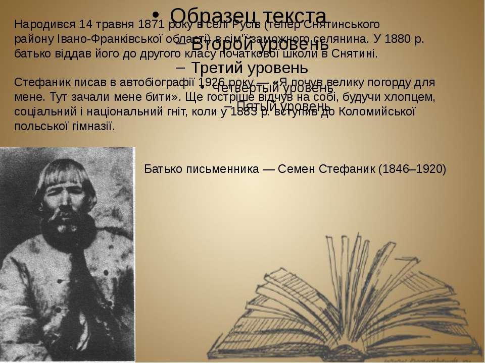 Народився14 травня1871року в селіРусів(теперСнятинського районуІвано-Ф...