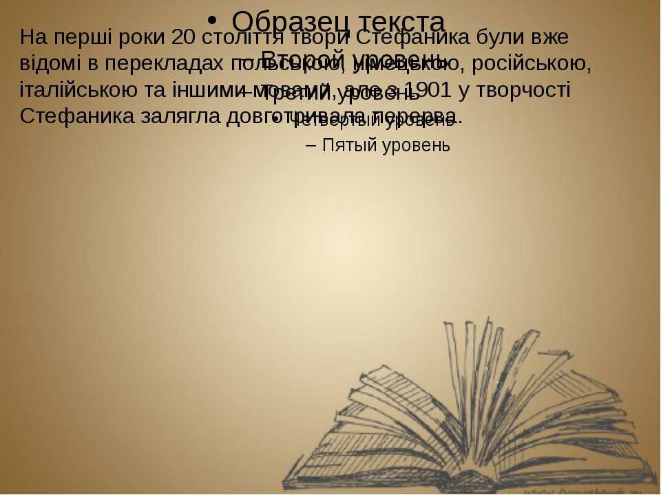 На перші роки20 століттятвори Стефаника були вже відомі в перекладах польсь...