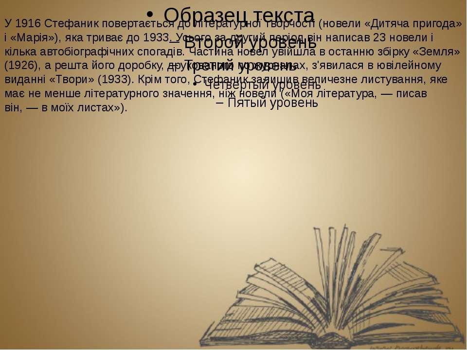 У1916Стефаник повертається до літературної творчості (новели «Дитяча пригод...