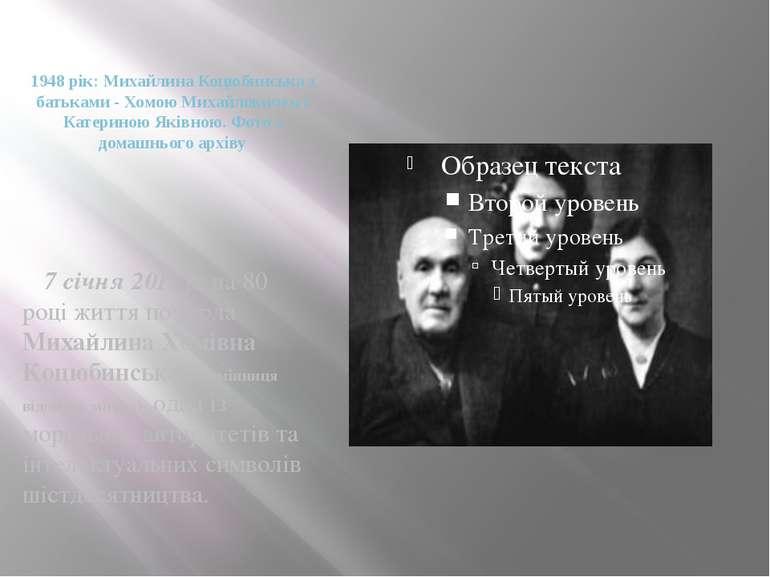 1948 рік: Михайлина Коцюбинська з батьками - Хомою Михайловичем і Катериною Я...