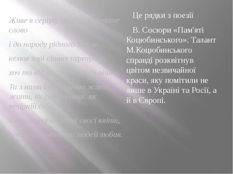 Живе в серцях твоє безсмертне слово і до народу рідного любов, немов зорі сія...