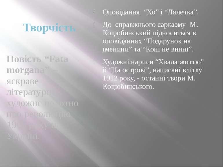 """Творчість Повість """"Fata morgana"""" – яскраве літературно-художнє полотно про ре..."""