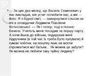 — За цих два місяці, що Василь Семенович у нас викладав, він устиг полюбити н...