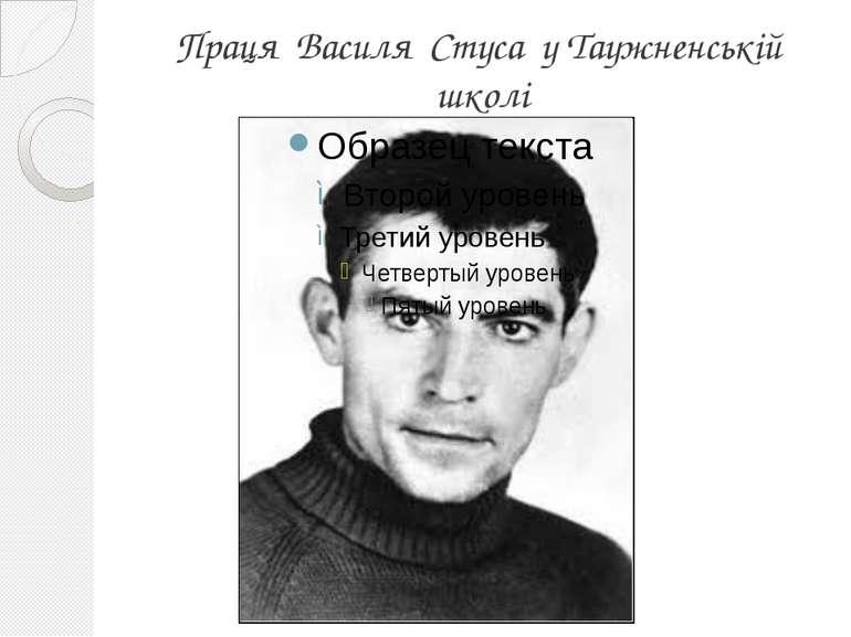 Праця Василя Стуса у Таужненській школі