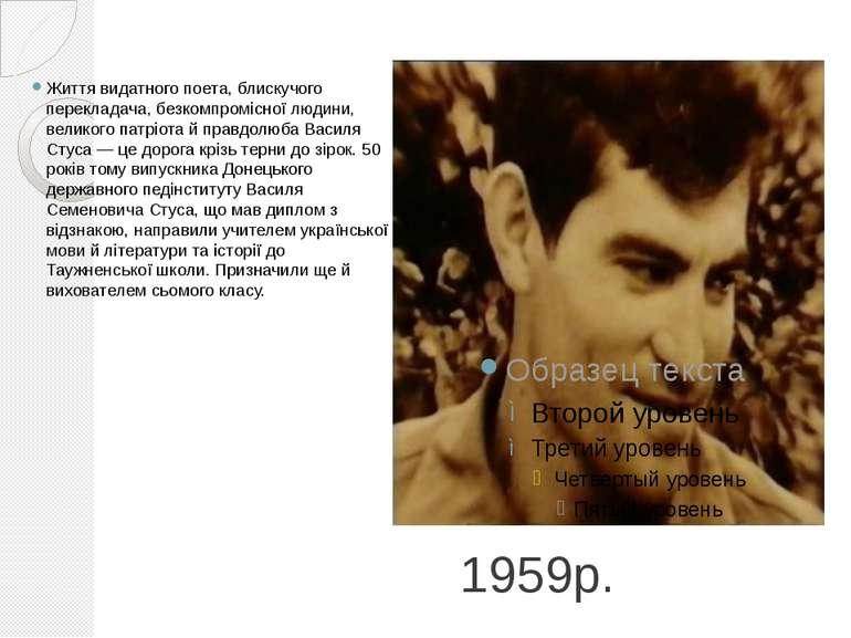 1959р. Життя видатного поета, блискучого перекладача, безкомпромісної людини,...