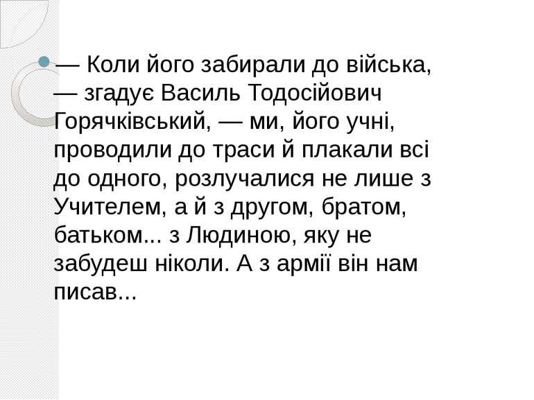 — Коли його забирали до війська, — згадує Василь Тодосійович Горячківський, —...