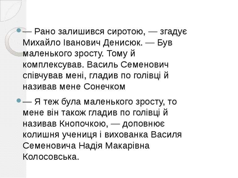 — Рано залишився сиротою,— згадує Михайло Іванович Денисюк. — Був маленького...