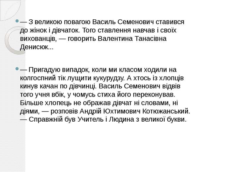 — З великою повагою Василь Семенович ставився до жінок і дівчаток. Того ставл...