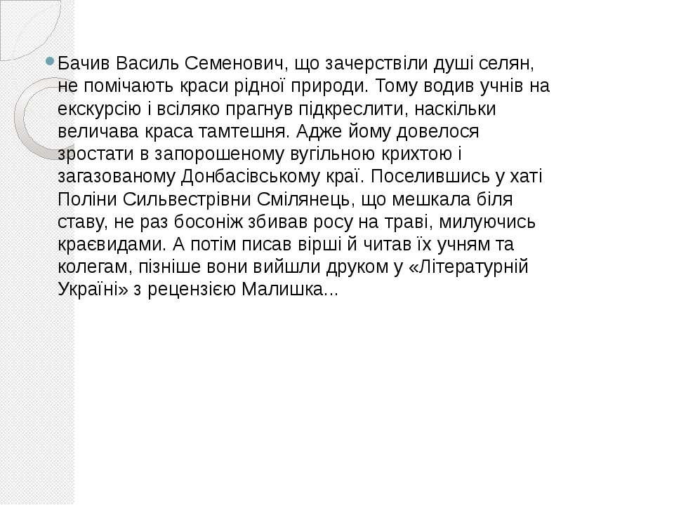 Бачив Василь Семенович, що зачерствіли душі селян, не помічають краси рідної ...