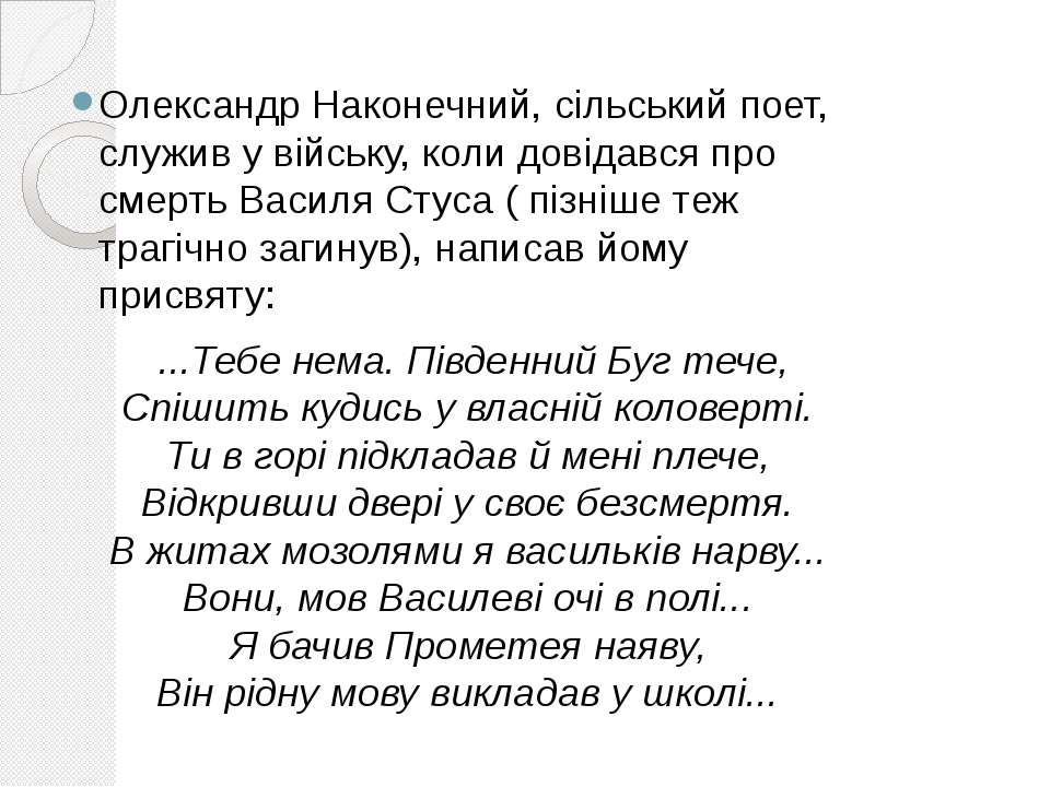 Олександр Наконечний, сільський поет, служив у війську, коли довідався про см...