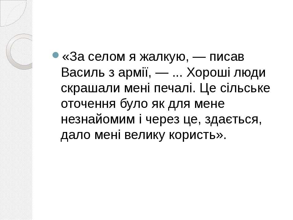 «За селом я жалкую, — писав Василь з армії, — ... Хороші люди скрашали мені п...
