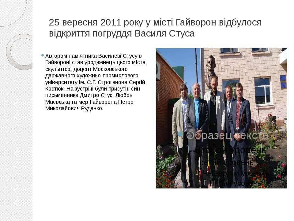 25 вересня 2011 року у місті Гайворон відбулося відкриття погруддяВасиля Сту...