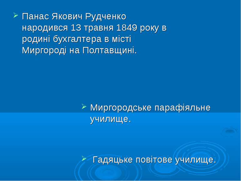 Панас Якович Рудченко народився 13 травня 1849 року в родині бухгалтера в міс...