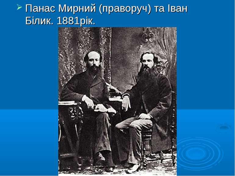 Панас Мирний (праворуч) таІван Білик.1881рік.