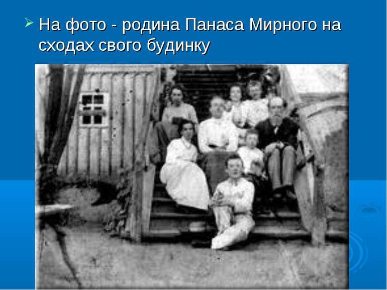 На фото - родина Панаса Мирного на сходах свого будинку