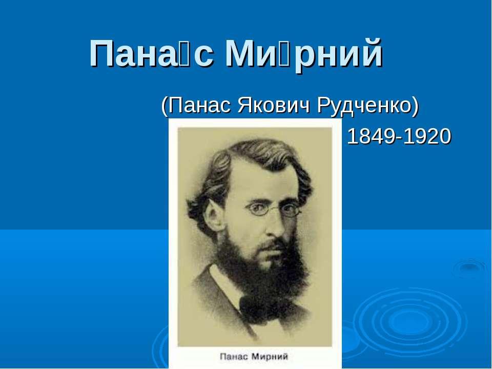 Пана с Ми рний (Панас Якович Рудченко) 1849-1920