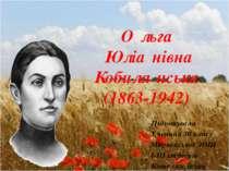 О льга Юліа нівна Кобиля нська (1863-1942) Підготувала Учениця 10 класу Мирне...