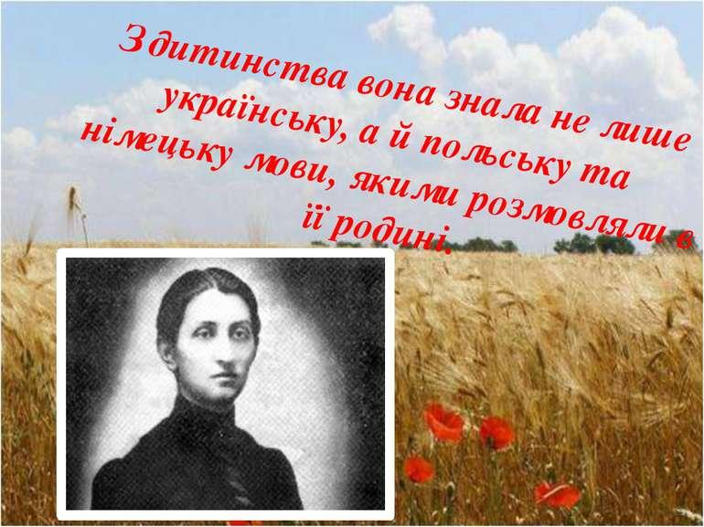 З дитинства вона знала не лише українську, а й польську та німецьку мови, яки...