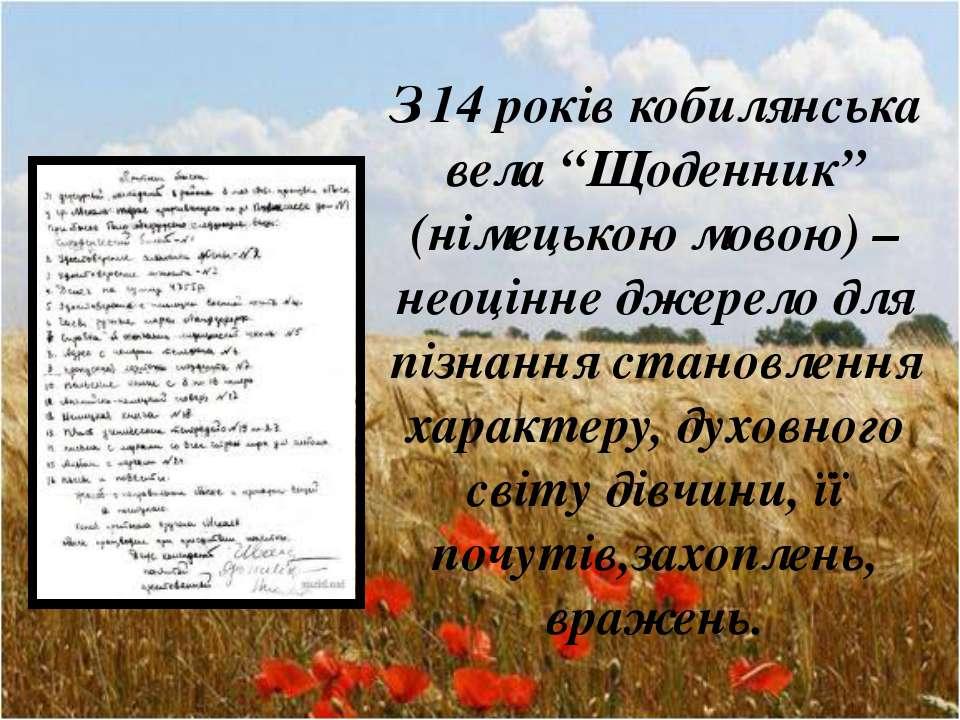 """З 14 років кобилянська вела """"Щоденник"""" (німецькою мовою) – неоцінне джерело д..."""