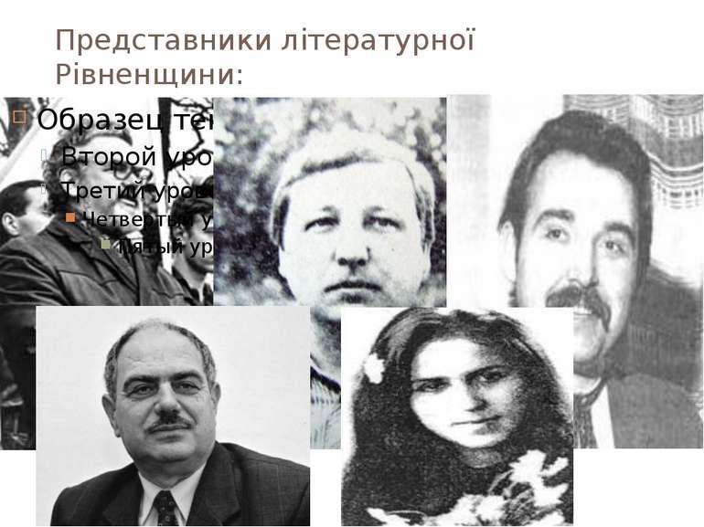 Представники літературної Рівненщини: