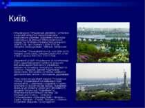 Київ. Гетьманщина (Гетьманська держава) – усталена в науковій літературі назв...