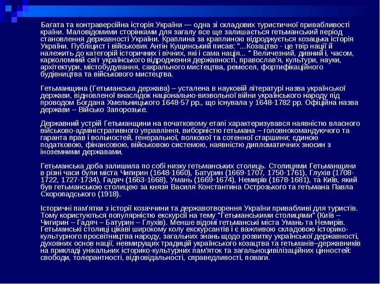 Багата та контраверсійна історія України — одна зі складових туристичної прив...