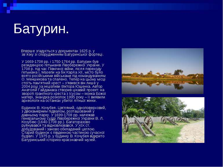 Батурин. Вперше згадується у документах 1625 р. у зв`язку зі спорудженням Бат...