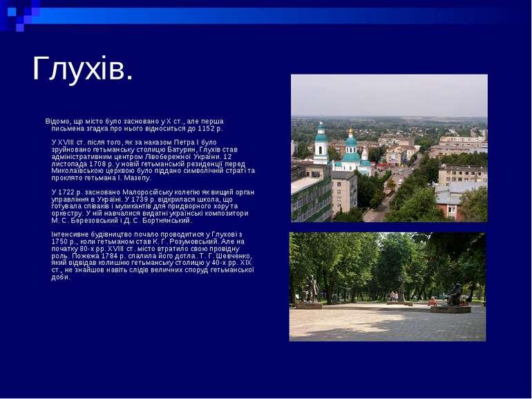 Глухів. Відомо, що місто було засновано у Х ст., але перша письмена згадка пр...