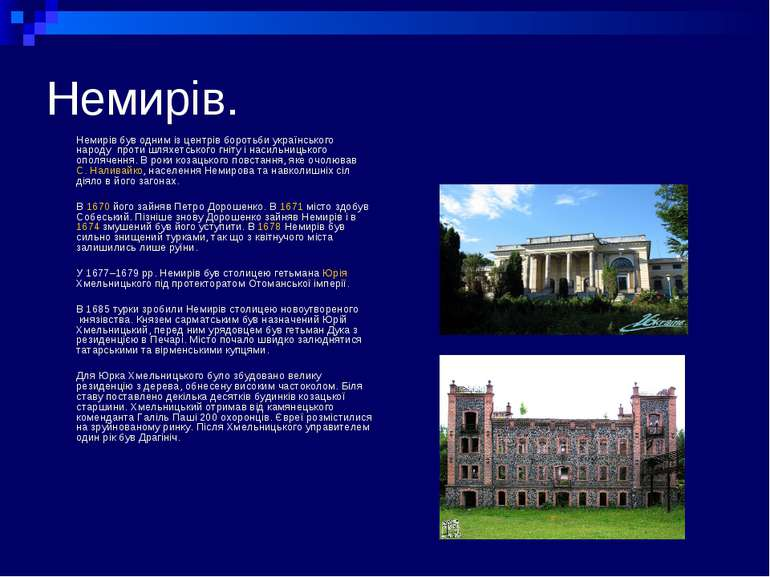 Немирів. Немирів був одним із центрів боротьби українського народу проти шлях...