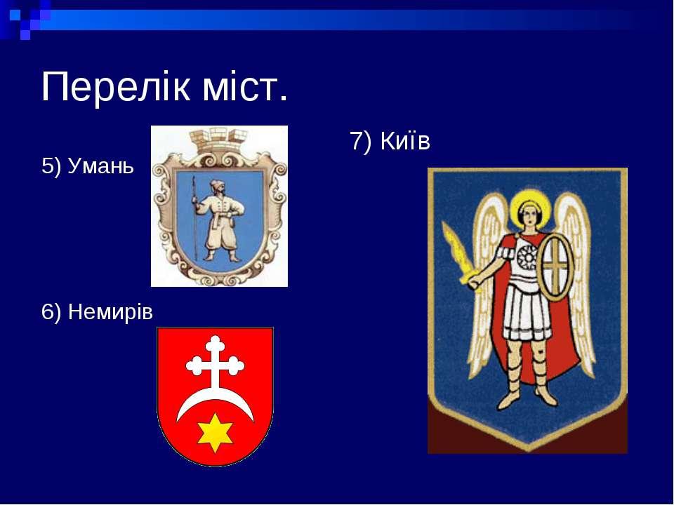 Перелік міст. 5) Умань 6) Немирів 7) Київ