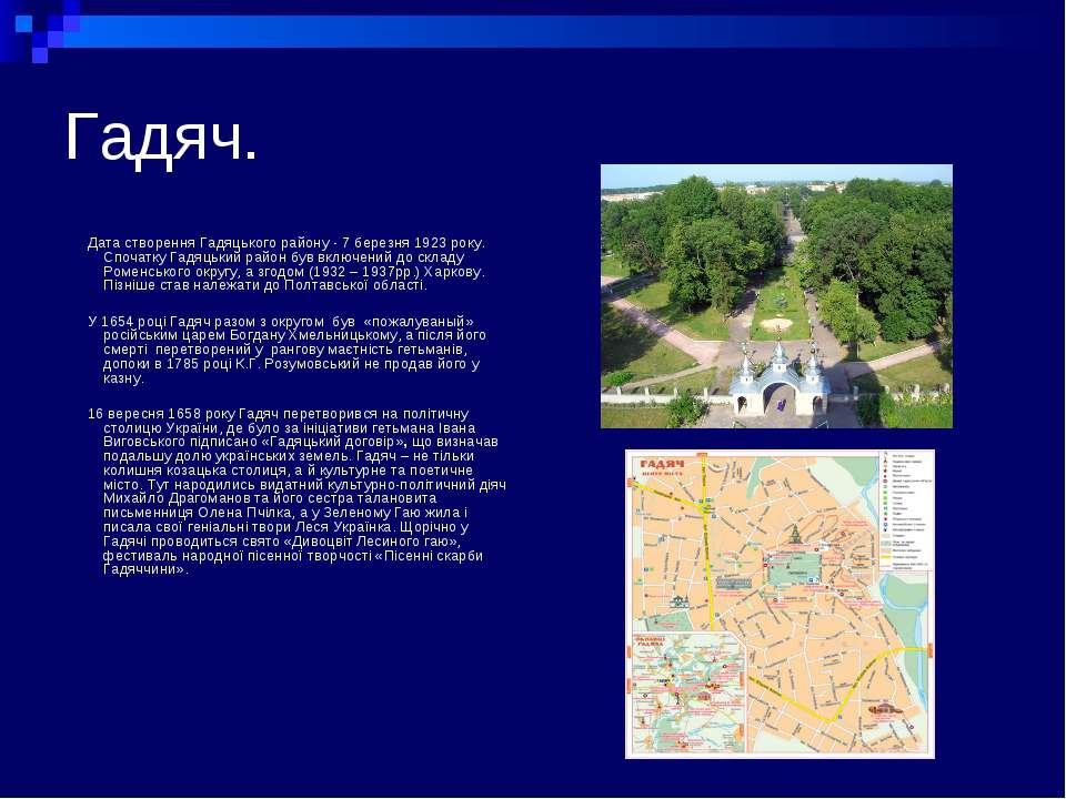 Гадяч. Дата створення Гадяцького району - 7 березня 1923 року. Спочатку Гадяц...
