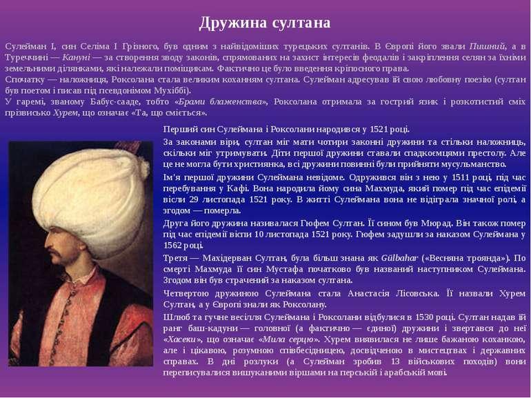 Дружина султана Перший син Сулеймана і Роксолани народився у 1521 році. За за...