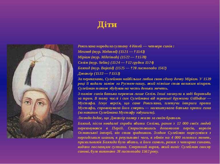 Діти Роксолана народила султану 4 дітей— четверо синів : Мехмед (тур. Mehmed...