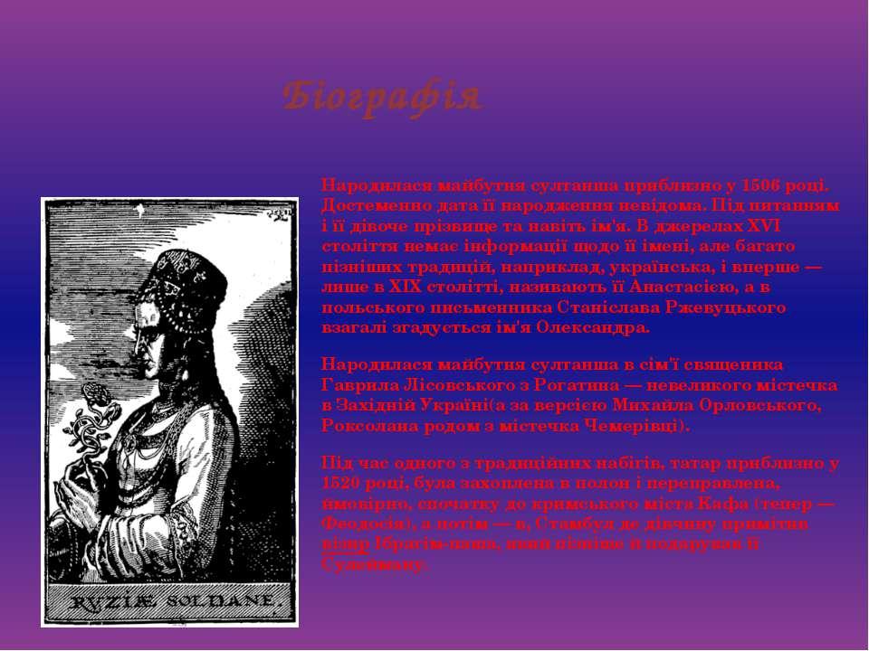 Народилася майбутня султанша приблизно у 1506 році. Достеменно дата її народж...