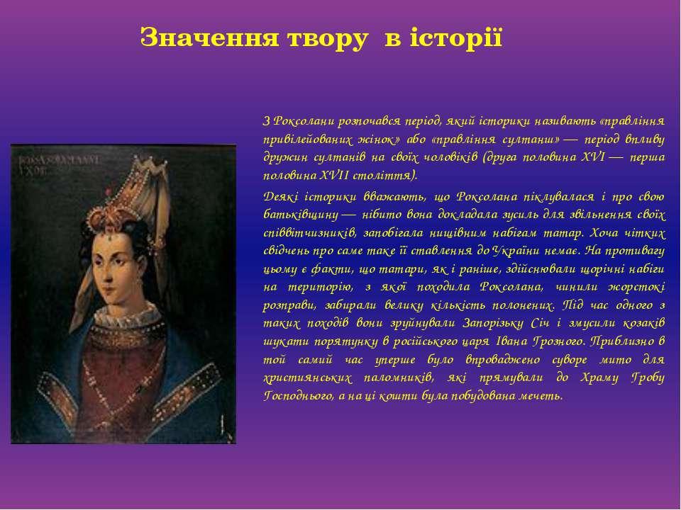 Значення твору в історії З Роксолани розпочався період, який історики називаю...