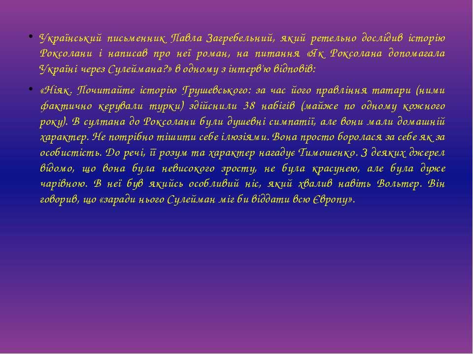 Український письменник Павла Загребельний, який ретельно дослідив історію Рок...