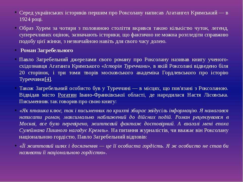 Серед українських істориків першим про Роксолану написав Агатангел Кримський...