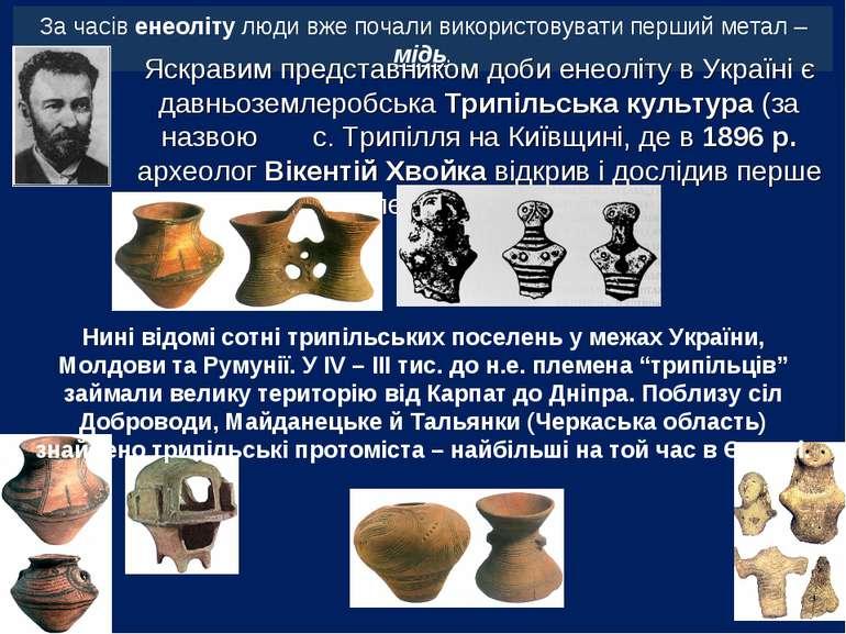 За часів енеоліту люди вже почали використовувати перший метал – мідь. Яскрав...