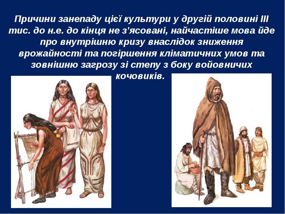 Причини занепаду цієї культури у другій половині ІІІ тис. до н.е. до кінця не...