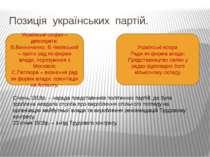 Позиція українських партій. Українські соціал – демократи: В.Винниченко, В.Че...