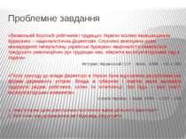 Проблемне завдання «Визвольній боротьбі робітників і трудящих України всіляко...