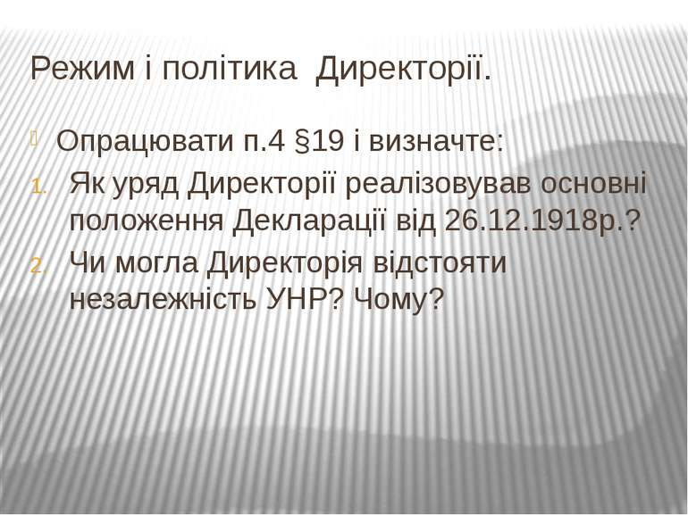 Режим і політика Директорії. Опрацювати п.4 §19 і визначте: Як уряд Директорі...