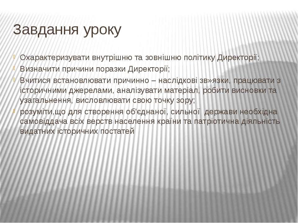 Завдання уроку Охарактеризувати внутрішню та зовнішню політику Директорії; Ви...
