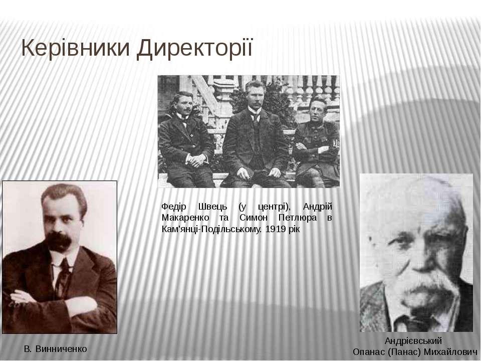 Керівники Директорії Федір Швець (у центрі), Андрій Макаренко та Симон Петлюр...