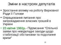 Зміни в настроях депутатів Зростання впливу на роботу Верховної Ради її Голов...