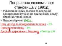 Погіршення економічного становища у 1991р. Ухвалення нових законів та введенн...